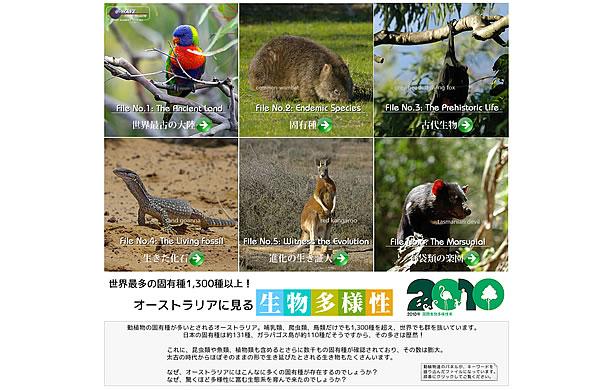 固有種1,300種以上!オーストラリアに見る 生物多様性