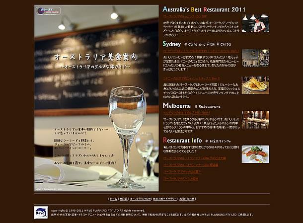 オーストラリア美食案内 ~オーストラリアのグルメな旅ガイド~ レストラン、カフェ情報