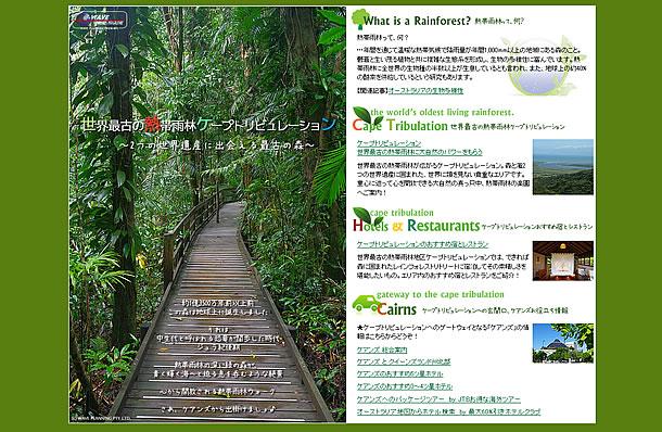 2つの世界遺産に囲まれた、世界最古の熱帯雨林・ケープトリビュレーション ~知られざるオーストラリア~ ケアンズからの旅