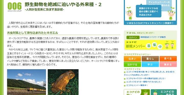 野生動物を絶滅に追いやる外来種2 ~エコレポ「オーストラリアの野生動物保護」