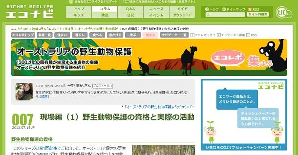 現場編(1)野生動物保護の資格と実際の活動