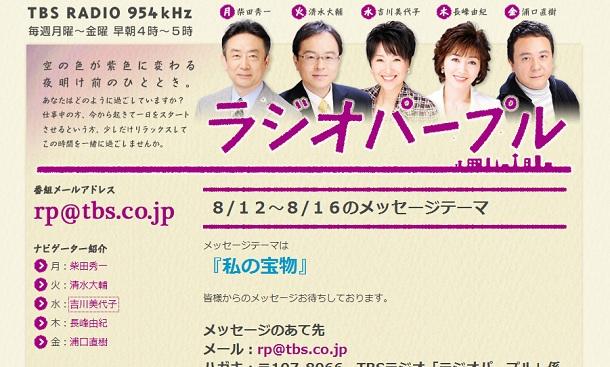 TBSラジオ「ラジオパープル」
