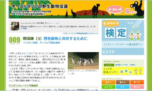 野生動物と共存するために-ペンギンの島、フィリップ島の挑戦