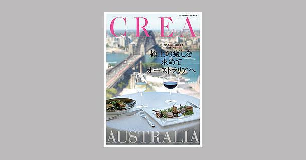 雑誌クレア Crea オーストラリア特集別冊