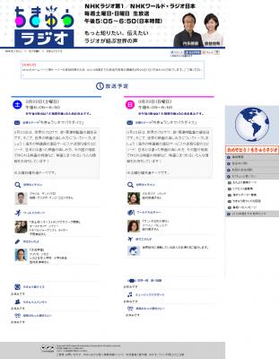 NHK地球ラジオの公式サイト