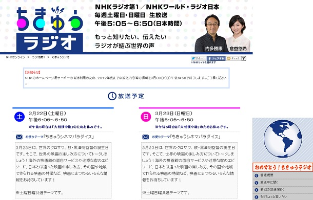 NHKラジオ「地球ラジオ」