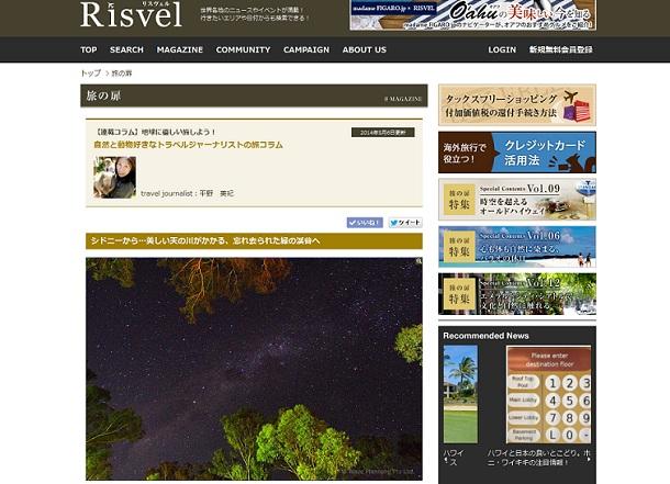 シドニーから…美しい天の川がかかる、忘れ去られた緑の渓谷へ【Risvel 連載コラム