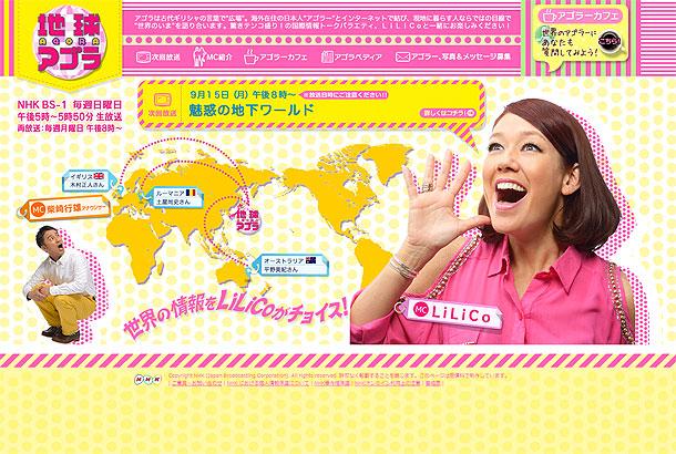 NHK「地球アゴラ」