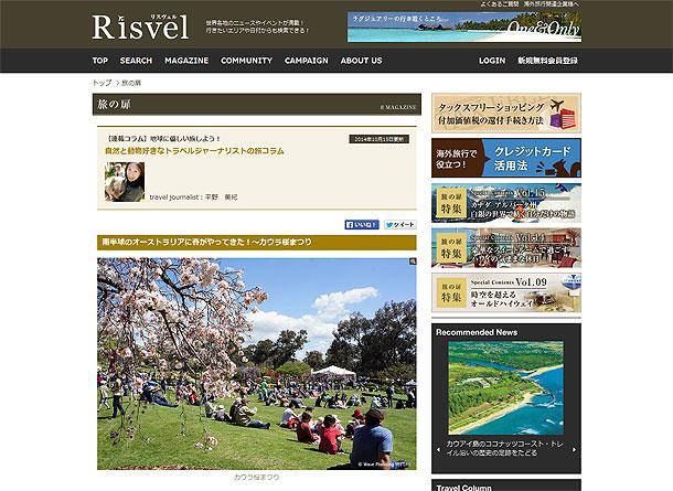 リスヴェルにカウラ桜まつりとメルボルンの記事をアップ!