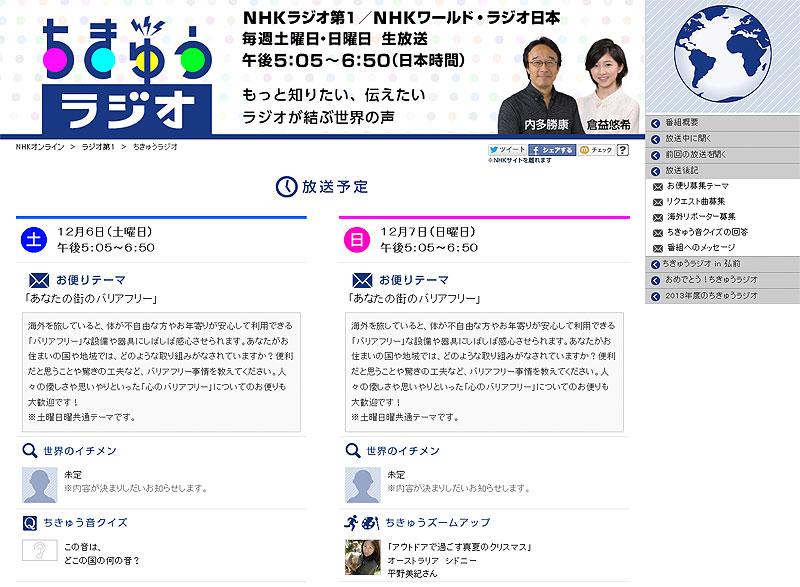 NHKラジオ「ちきゅうラジオ」に出演します!