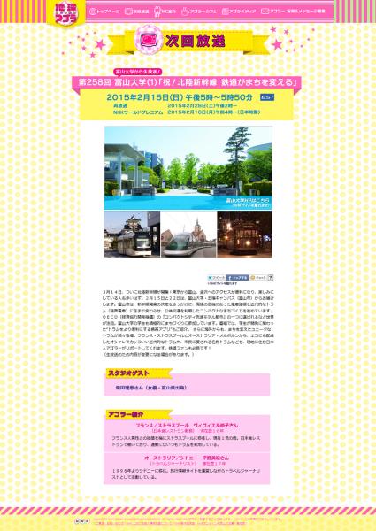 NHK-BS1 地球アゴラ 富山大学から生放送 鉄道がまちを変える