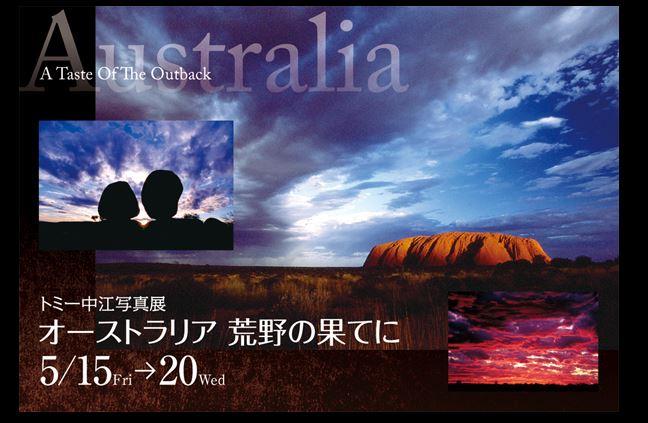 トミー中江 写真展 「オーストラリア 荒野の果てに」