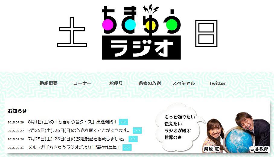 NHK ちきゅうラジオ