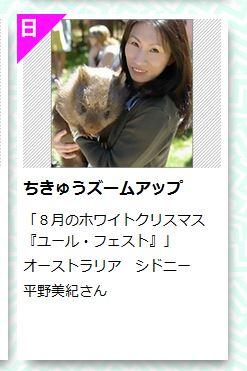 NHKちきゅうラジオ「ちきゅうズームアップ」