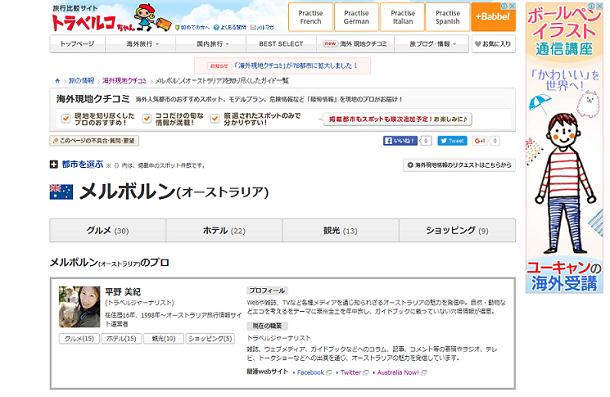 老舗旅行サイト「トラベルコちゃん」に寄稿しました。