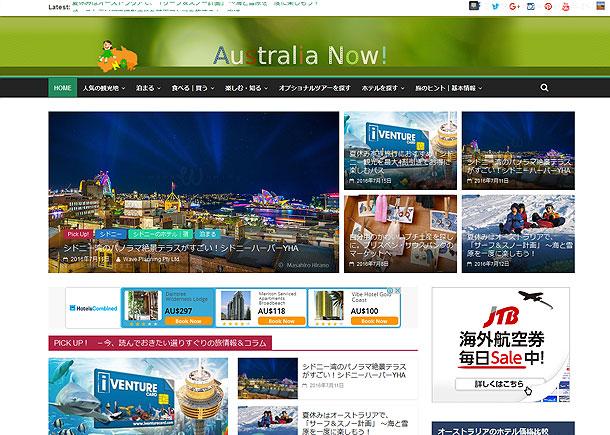 オーストラリアNOW! 旅行情報サイト