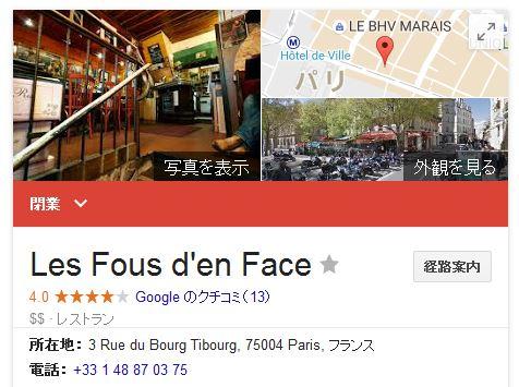 Google先生が、このレストランが「閉店」したことを告げる…