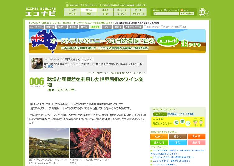 乾燥と寒暖差を利用した世界屈指のワイン産地-南オーストラリア州-